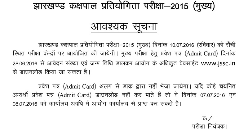 Jharkhand Kakspal Competitive Examination (Mains) 2016 Schedule