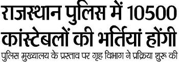 Raj Police Bharti Details