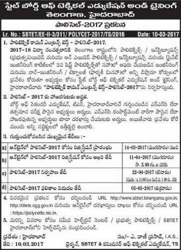 Telangana Polycet 2017 Notification