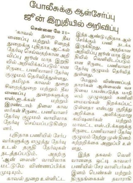 TN Police Constable Recruitment 2020 Latest Update