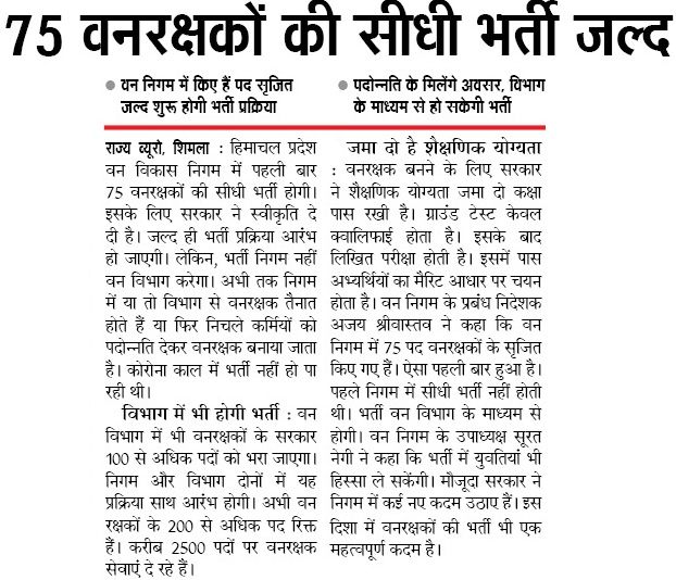 HP Forest Guard Bharti Important Notice Newspaper Cutting 2021