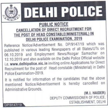 Delhi Police Head Constable Exam Cancellation Notice 2021