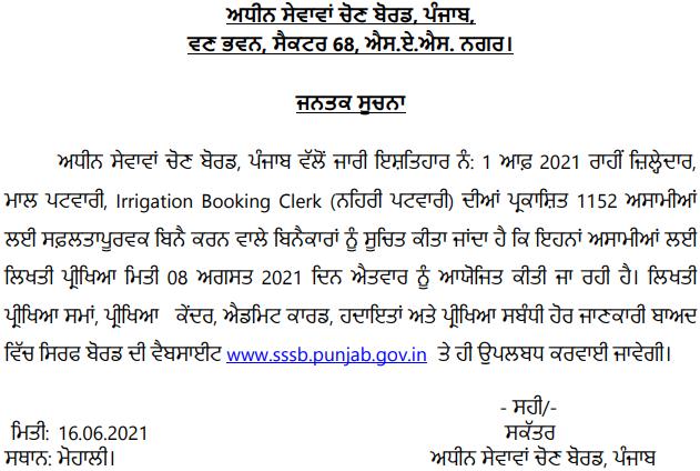 PSSSB Punjab Patwari Written Exam Date Notice 2021