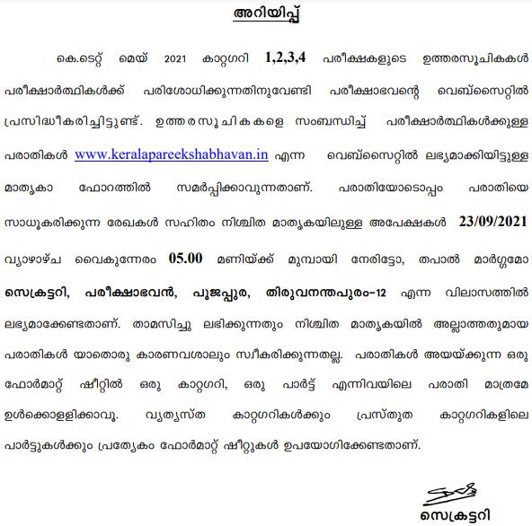 Kerala Teacher Eligibility Test May 2021 Key Notice